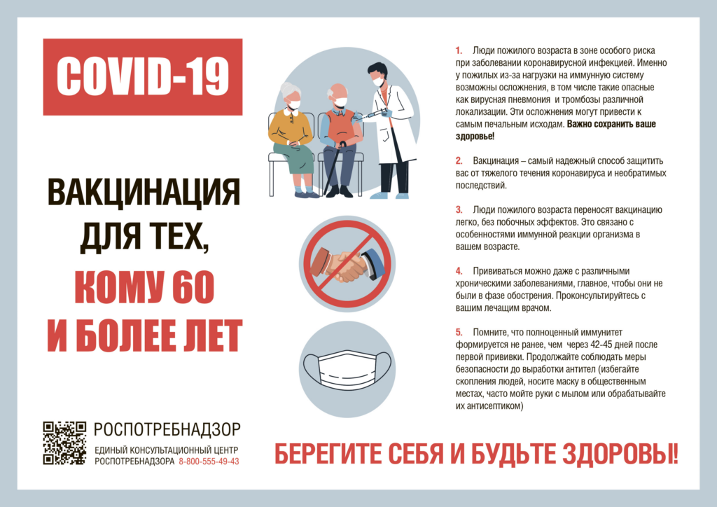 Covid19_Vak_60_plus.png (1024×724)