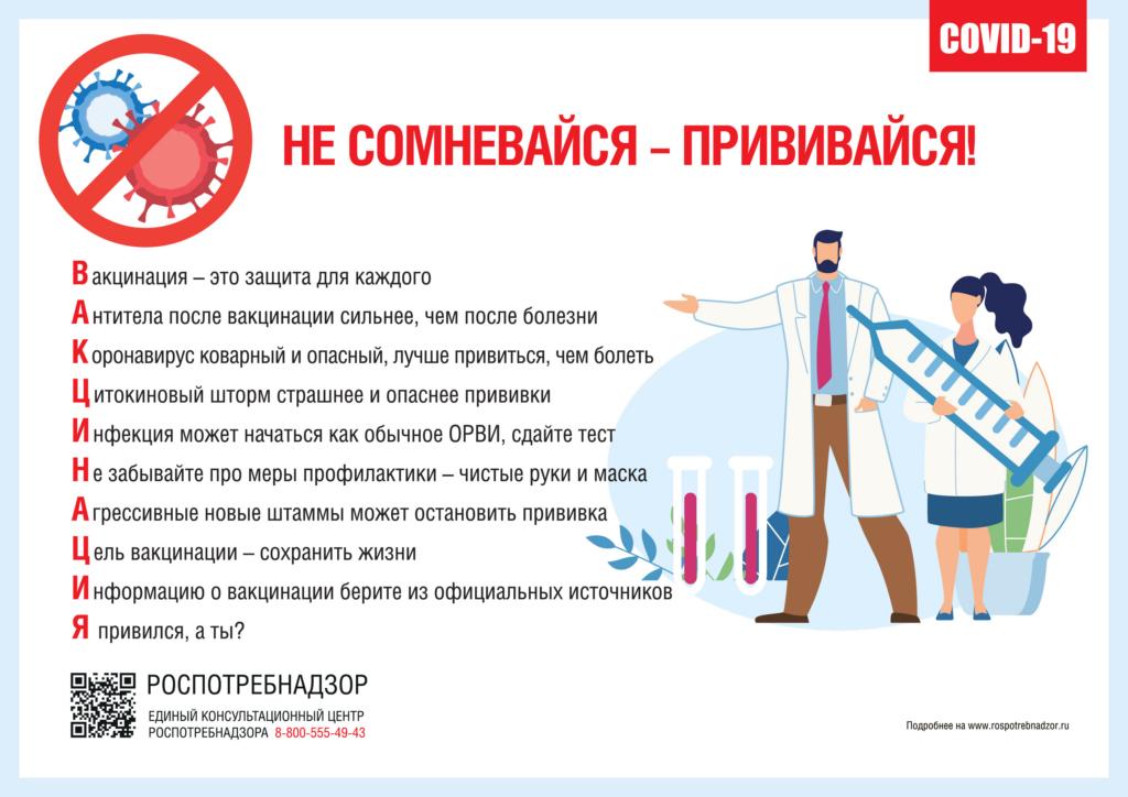 Covid19_Vak_no-somneniya-3.png (1024×724)